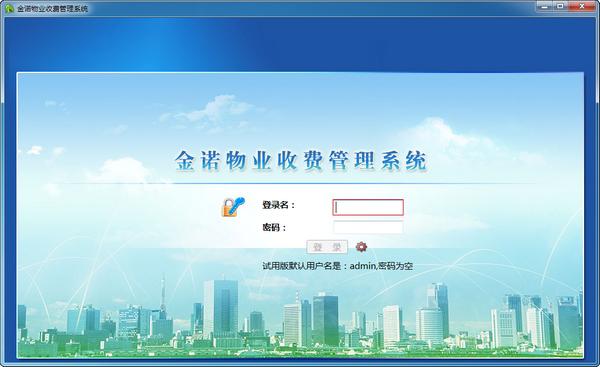 金诺物业管理软件下载