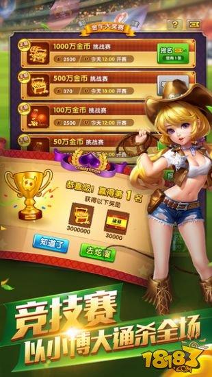 斗牛棋牌游戏软件下载_最新款手机斗牛棋牌游戏下载