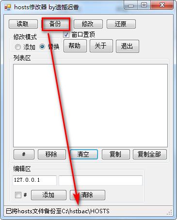 hosts修改器下载
