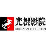 光棍影院送免费彩金娱乐平台版 1.1