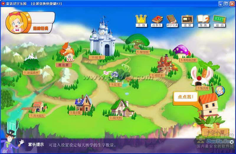 免费儿童识字乐园_【童话识字乐园】童话识字乐园官方版免费下载_2345软件宝库